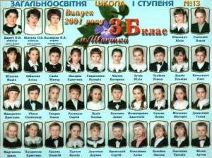 2000-2001 Балицька В.А.