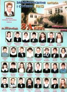 2001-2002 Денисенко Л.І.