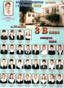 2001-2002 Сухацька Н.М.