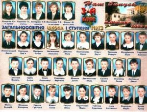 2002-2003 Карпенко Т.С.