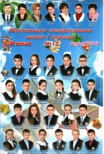 2013-2014 Кулик Л.В.